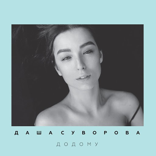 Даша Суворова альбом Додому