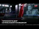 Пиховшек_ говорить о спокойной жизни русскоговорящих на территории Украины не пр.17
