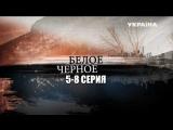 Белое Черное 5-8 серия (2017)