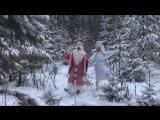 Небольшое предновогоднее поздравление пермякам от пермского Деда Мороза и Снегурочки
