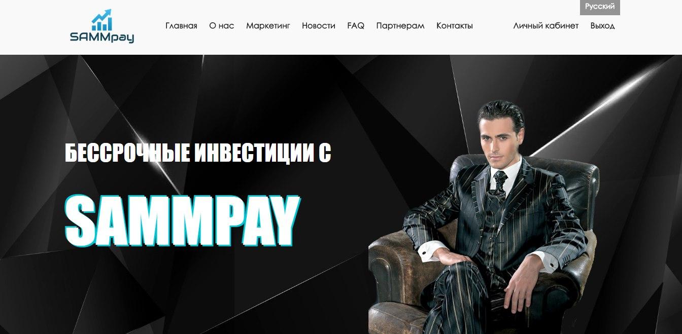 Постер к новости Samm Pay