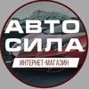 AUTOPOWER - АВТОМАГАЗИН/АВТОСЕРВИС В ТОМСКЕ