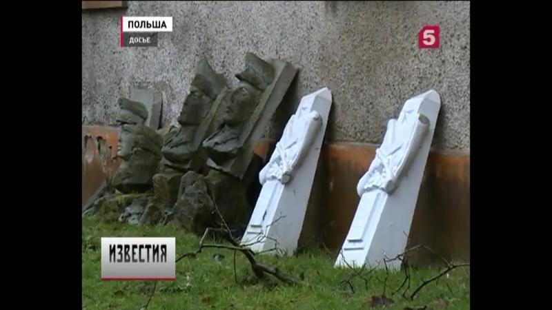Закон о сносе советских памятников в Польше