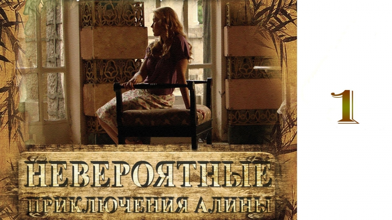 Невероятные приключения Алины 2 серия (2014) _ женские детективы