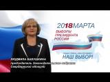 Людмила Бабушкина. 18 марта 2018 выборы президента России.