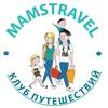 Клуб путешествий  MAMSTRAVEL