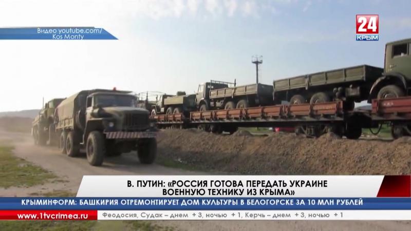 Россия готова передать Украине военную технику из Крыма — Путин