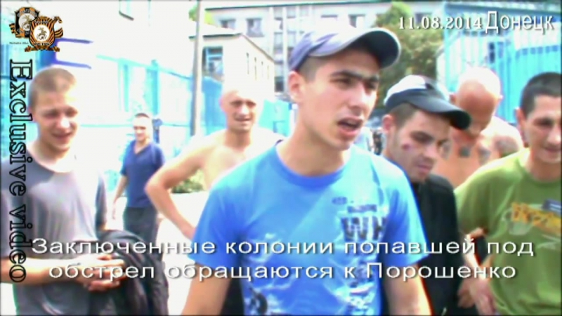 Обращение заключенных к ополчению 11.08.2014 - Исправительная колония после обстрела
