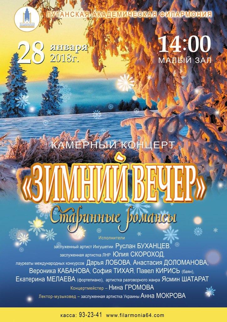 Старинные романсы прозвучат зимним вечером в Луганской филармонии