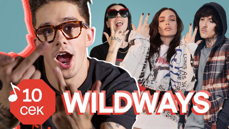 Узнать за 10 секунд | WILDWAYS угадывают треки MGK, Face, Serebro, Papa Roach и еще 31 хит