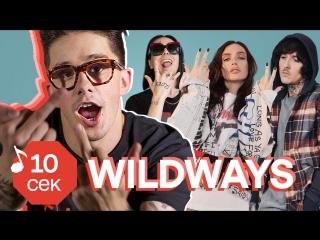 Узнать за 10 секунд   WILDWAYS угадывают треки MGK, Face, Serebro, Papa Roach и еще 31 хит