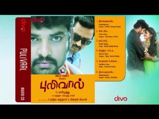 Pulivaal 2014 Tamil movie songs Jukebox