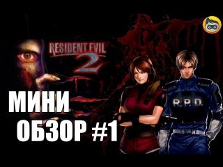 RetroFan Мини Обзор Resident Evil 2 (1.5)