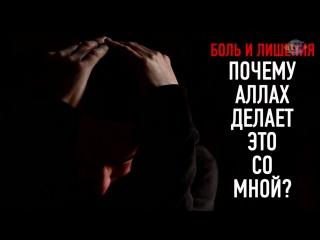 Почему Аллах не наказывает плохих людей и грешников?