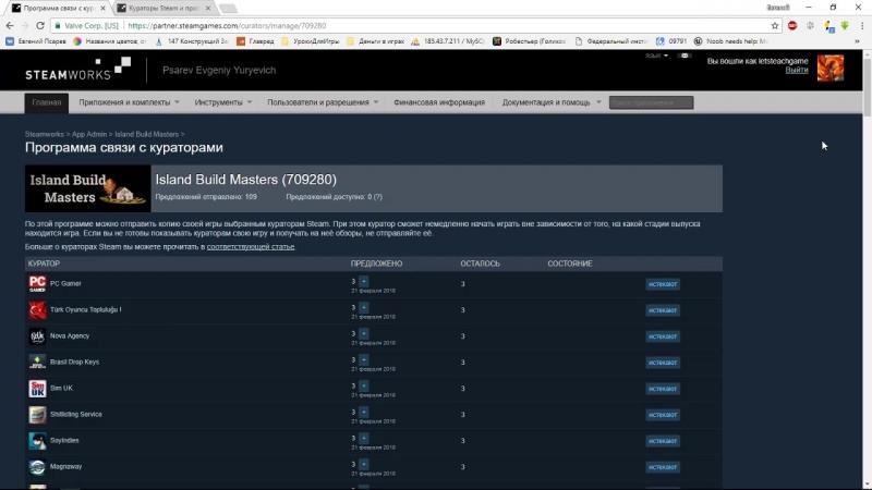 Steam curators request 21.02.18