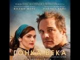 Гонка Века. В кино с 22 марта.
