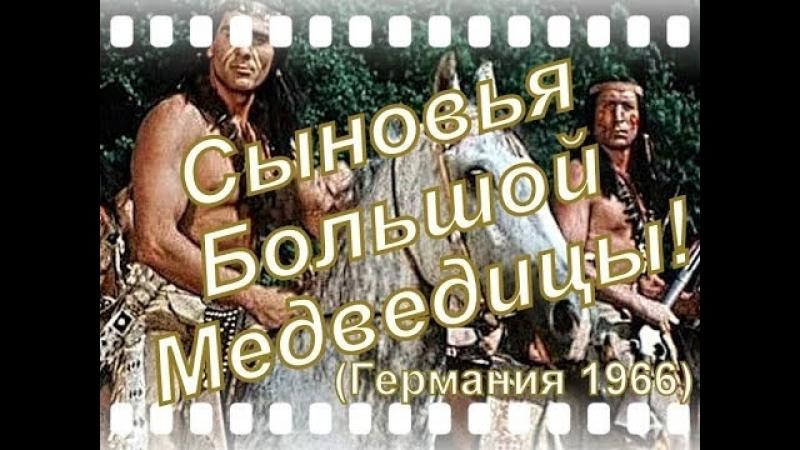Сыновья Большой Медведицы (1965)
