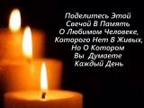 Эта свеча - в память о тех, кого уже нет, но вы думаете о нем каждый день. Помните смерть - это не конец, а лишь переход. Когда-