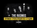 The Rasmus в студии Радио MAXIMUM!