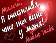 Я люблю тебя****