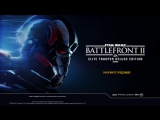 Star Wars Battlefront 2: эксклюзивный контент предзаказа
