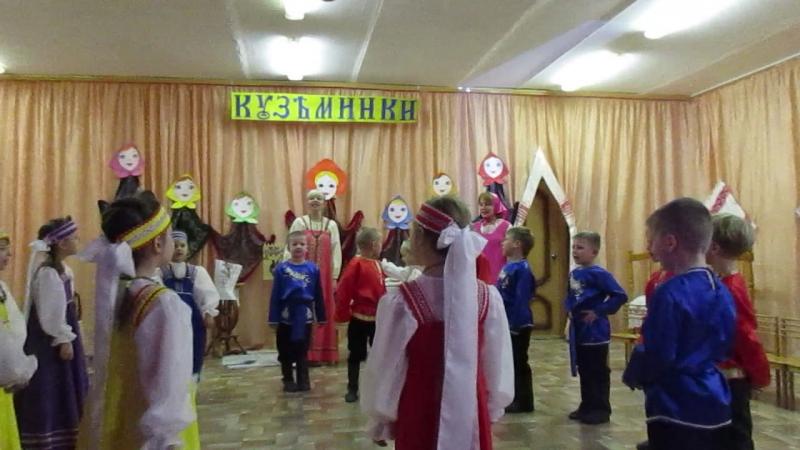 MVI_1257народный праздник Кузьминки в 351 детском саду г. Омска