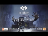 Little Nightmares - PS4 XB1 PC - The Residence ( Expansion pass Chapter 3 release)