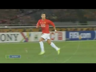 Cristiano Ronaldo Vs Gamba Osaka (18-12-2008)