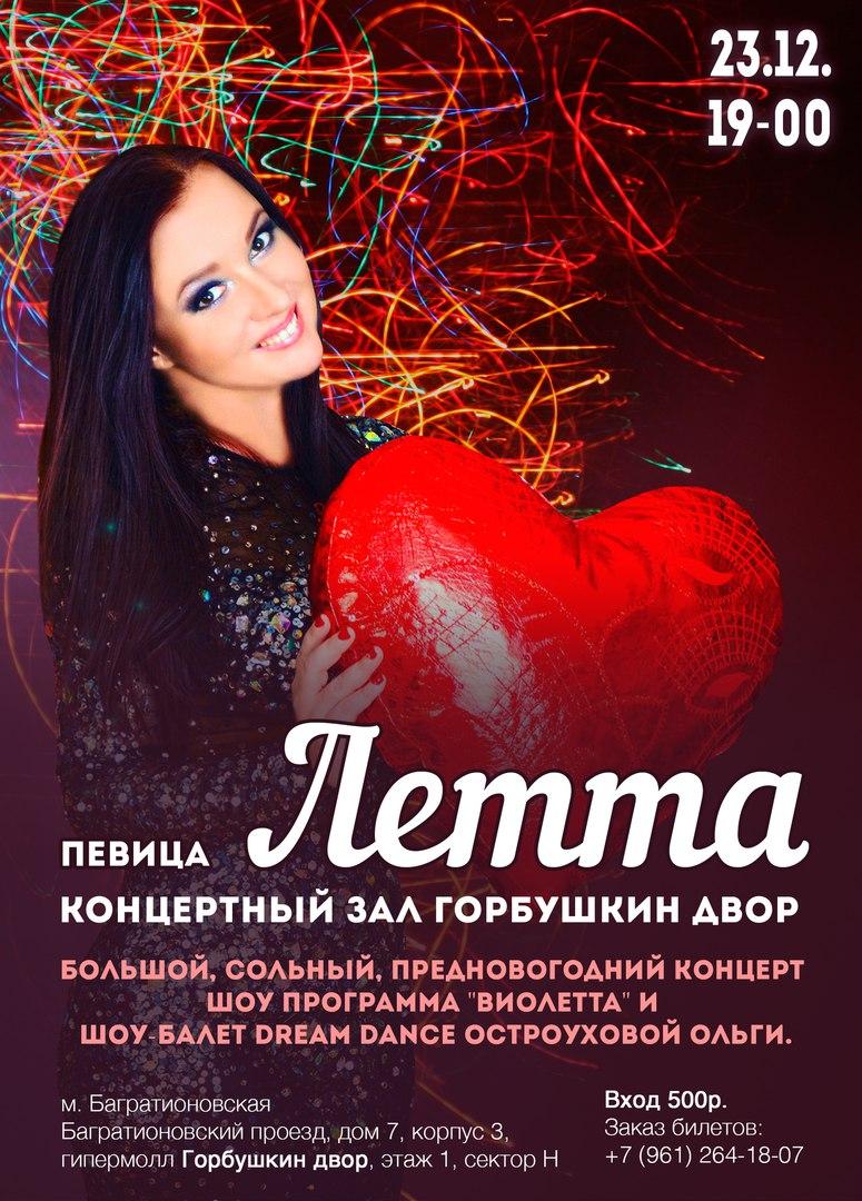 Виолетта Власова, Москва - фото №6
