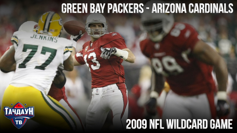 Packers - Cardinals - 2009 NFC Wildcard