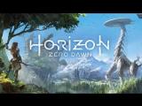 Horizon Zero Dawn: Внеплановое крабство
