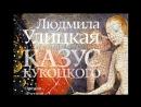Людмила Улицкая Казус Кукоцкого