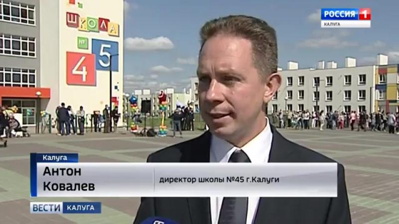 1 сентября 2017 - День знаний в Школе № 45 (Кошелев-проект, г. Калуга)