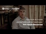 Лекция Сергея Иванова «Что такое Византия»
