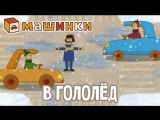 #МАШИНКИ - В гололёд (27) - Мультики для детей