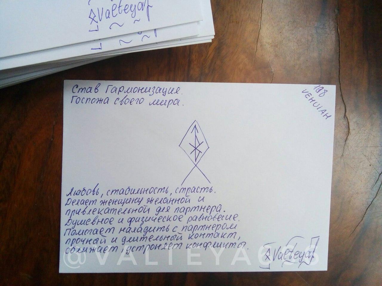 Хештег став на   Салон Магии и Мистики Елены Руденко. Киев ,тел: +380506251562 HYxQKKtNiDI