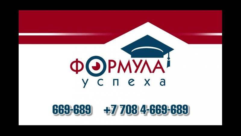 Центр дополнительного образования Формула успеха