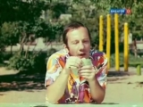 Савелий Крамаров в роли хулигана Кеши...