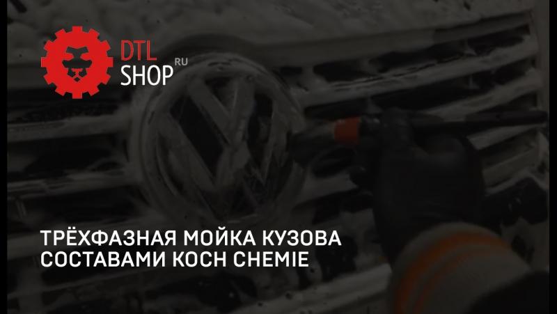 Трёхфазная мойка кузова составами Koch Chemie   DTLshop.ru