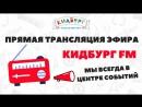 КидБург Ярославль. Прямой эфир из студии КидБург ФМ. Гость в студии - Айромэн. 31 декабря 2017