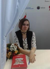 Александра Черчень