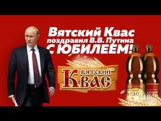 Вятский квас поздравил В.В. Путина с юбилеем!