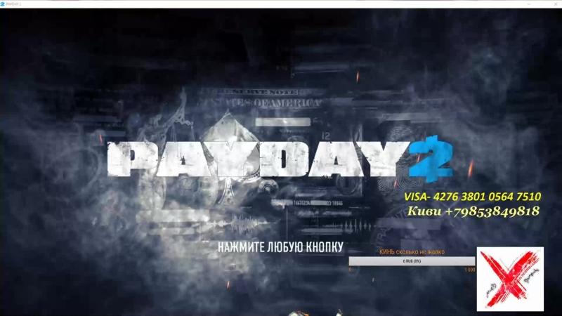 PayDAY Ограбление по нашему