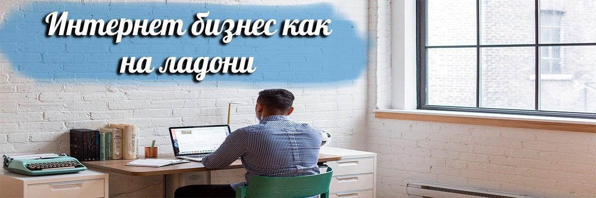 Интернет Бизнес как на Ладони