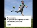 Выживший в авиакатастрофе футболист забил гол протезом