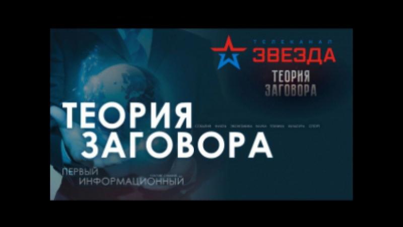 Теория заговора. Европа и США. Больше не вместе? - эфир от 14.12.2017