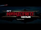 Лего Фильм: Ниндзяго / The Lego Ninjago Movie - дублированный трейлер №2 в Full HD (2017)