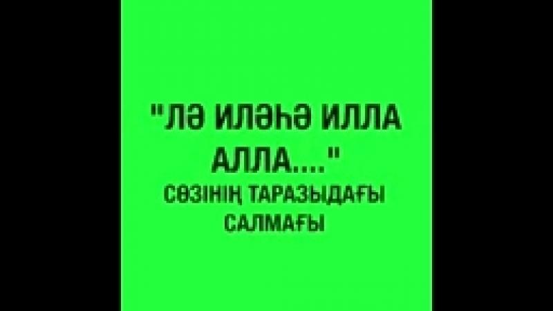Алла сөзінің таразыдағы салмағы Ерлан Ақатаев.3gp