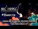 МС НИКС Андрей Шкалобердов вместе nix music shkaloberdov@