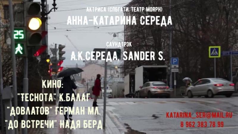 Шоурил Анна-Катарина Середа